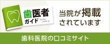 谷野歯科医院の口コミ・評判