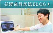谷野歯科医院blog